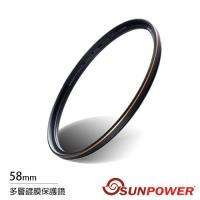 SUNPOWER TOP2 58mm 薄框 鏡片 多層鍍膜保護鏡(公司貨)