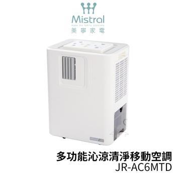 美寧 最強級冷氣空調JR-AC6MT(D)