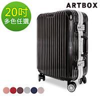 ~ARTBOX~以太行者 20吋PC鏡面鋁框行李箱 多色