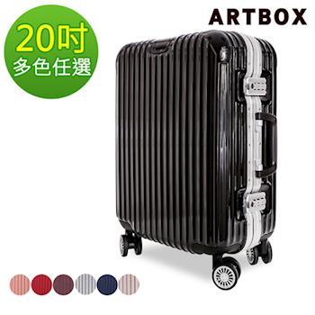 ARTBOX 以太行者 20吋PC鏡面鋁框行李箱一多色任選