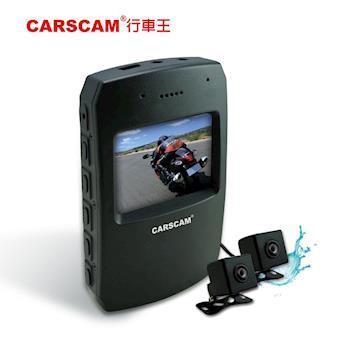 CARSCAM行車王 KT800 MIT台灣製 機車雙鏡頭行車記錄器 贈送16G記憶卡