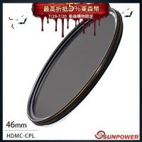 SUNPOWER TOP1 CPL 46mm 環型偏光鏡(公司貨)