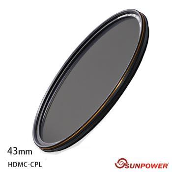 SUNPOWER TOP1 CPL 43mm 環型偏光鏡(公司貨)