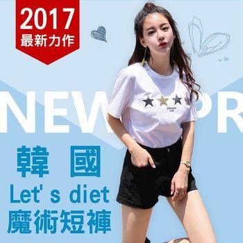 韓國 Lets diet 2017 最新力作魔術短褲