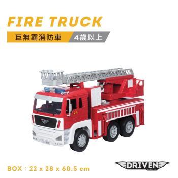 【美國B.Toys】DRIVEN系列-巨無霸消防車