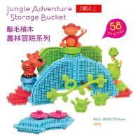 美國【B.Toys】鬃毛積木_叢林冒險系列(58PCS)