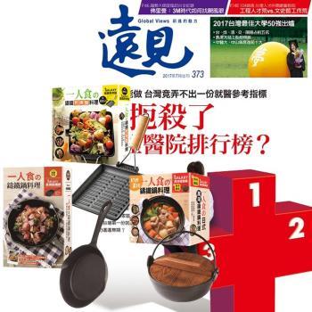 遠見雜誌(1年12期)贈 一個人的廚房(全3書/3只鑄鐵鍋)