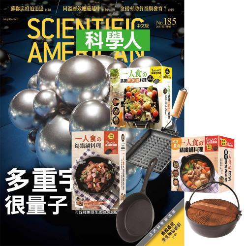 科學人(1年12期)贈 一個人的廚房(全3書/3只鑄鐵鍋)