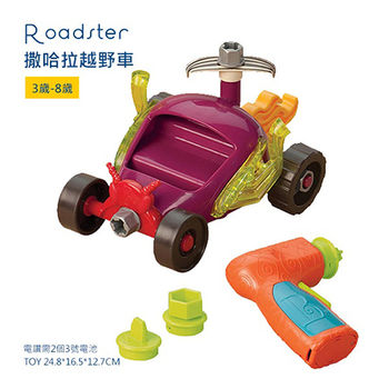 美國【B.Toys】撒哈拉越野車