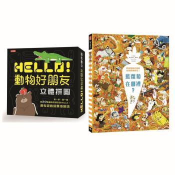 拼拼找找遊戲書:Hello!動物好朋友-立體拼圖+藍蘿蔔在哪裡?