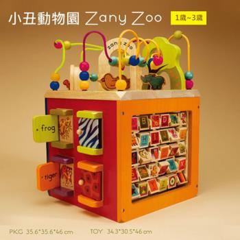 美國【B.Toys】小丑動物園