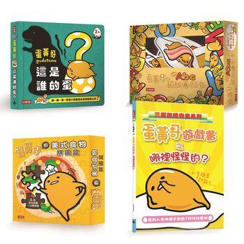 蛋黃哥遊戲組(四書):蛋黃哥,這是誰的蛋?+蛋黃哥的ABC認知圖形卡+蛋黃哥的美式食物拼圖盒+蛋黃哥遊戲書之哪裡怪怪的?