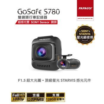 PAPAGO! GoSafe S780 星光級Sony Sensor雙鏡頭行車記錄器