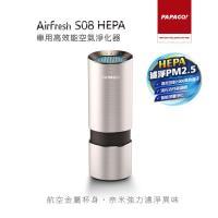 PAPAGO! Airfresh S08 HEPA 車用高效能空氣淨化器
