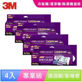3M 淨呼吸靜電空氣濾網-專業級捲筒式(超值4入組)