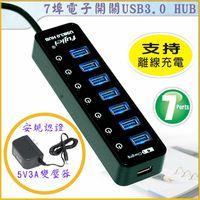 fujiei 7埠電子開關 USB3.0 HUB 集線器 (附5V 3A變壓器)