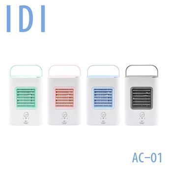IDI行動奈米水冷氣扇AC-01SⅡ (第二代)