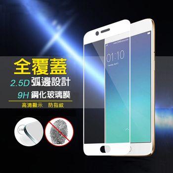 AHEAD 超薄全屏 SONY Xperia XZ Premium (5.5吋) 全膠無網點 0.26mm 全覆蓋 9H玻璃保貼/鋼化膜