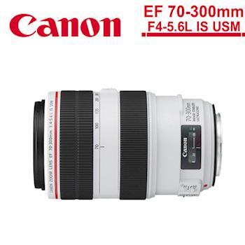 Canon EF 70-300mm f/4-5.6L IS USM (公司貨)