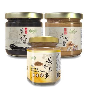 樸優樂活 經典好醬組(石磨黑白芝麻醬+花生醬+蕎麥胡麻醬各180克)