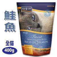 海洋之星FISH4CATS / 鮭魚無麩質低敏配方 全貓 (貓飼料 /400g)