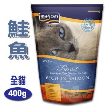 FISH4CATS海洋之星 鮭魚無麩質低敏配方 全貓 貓飼料 400g