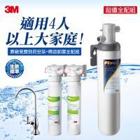 3M 淨水器S004超值全配組(濾心x1+PP+軟水+鵝頸頭+原廠安裝)