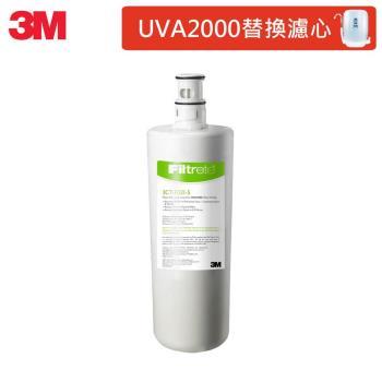 3M紫外線殺菌淨水器專用替換濾心UVA2000