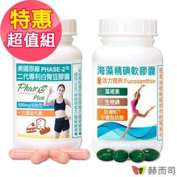 【赫而司】完美窈窕超值組(PHASE-2®二代專利白腎豆加強型90顆裝+海藻精碘60顆裝)
