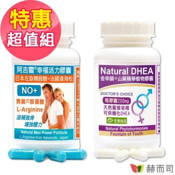 【赫而司】男士幸福活力超值組合(阿吉靈®(精氨酸+濱海松)90顆裝+山藥濃縮精華90顆裝)
