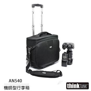 thinkTank 創意坦克 Airport Navigator 滑輪 拉桿(機師型行李箱,AN540)