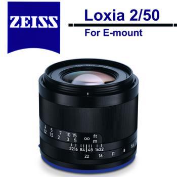 蔡司 Zeiss Loxia 2/50 (公司貨) For E-mount