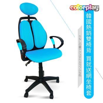 【Color Play精品生活館】可調式頭枕雙重護腰透氣網座辦公椅/電腦椅/會議椅/職員椅/透氣椅(七色)