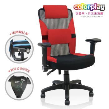 【Color Play精品生活館】3D精裝智慧型收納扶手人體工學辦公椅/電腦椅/會議椅/職員椅/透氣椅(五色)