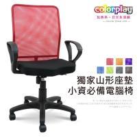 【Color Play精品生活館】Hanna漢娜山型坐墊辦公椅/電腦椅/會議椅/職員椅/透氣椅(七色)