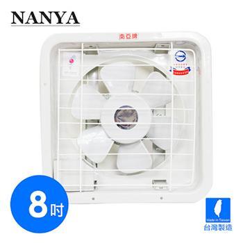 NANYA南亞牌8吋台灣製造排風扇吸排兩用扇EF-9908