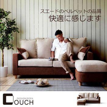 【COUCH】森谷L型布沙發(獨立筒版)