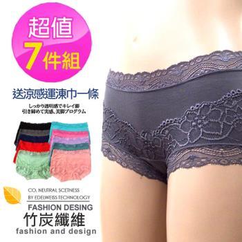 【AILIMI】竹炭纖維素面蕾絲緞帶彈性內褲(6+1#803)