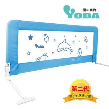 YoDa 第二代動物星球兒童床邊護欄-海豚藍