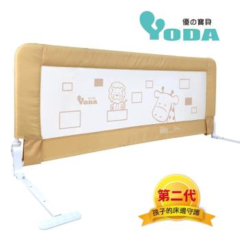 [送防蚊貼1盒-市價399]YoDa 第二代動物星球兒童床邊護欄-小鹿米