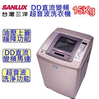 SANLUX台灣三洋 15公斤變頻單槽洗衣機 SW-15DV8