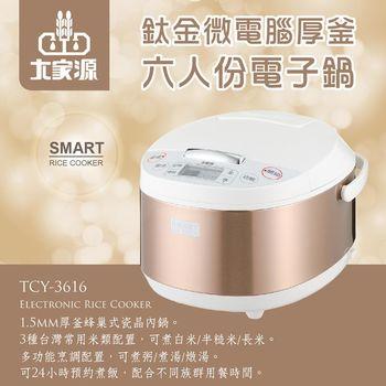 大家源福利品 六人份鈦金微電腦厚釜電子鍋TCY-3616