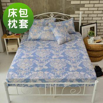 英國Abelia 蘭陵世紀 雙人天使絨床包枕套組