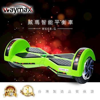Waymax威瑪 高科技智能平衡車