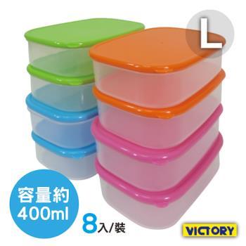 【VICTORY】小巧精緻密封保鮮盒-大(8入組)