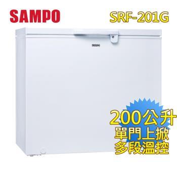 聲寶SAMPO 200公升上掀式冷凍櫃SRF-201G