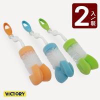 【VICTORY】360°旋轉式/抗菌/細緻/奶瓶刷(2入組)