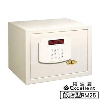 阿波羅 e世紀電子保險箱 飯店型RM25