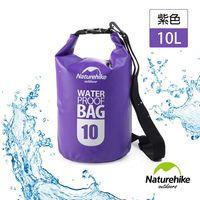 Naturehike 500D戶外超輕量防水袋 收納袋 漂流袋10L 紫色