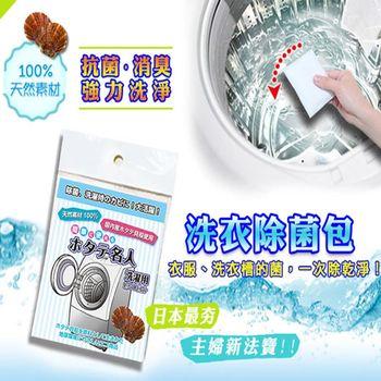 Yourlife 洗衣槽清潔粉 日本天然素材100%北寄貝殼粉二入組